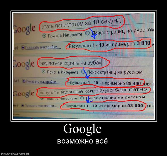 4524271_596678_google (700x651, 69Kb)