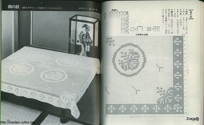 """钩针:""""沙朗""""桌巾 - maomao - 我随心动"""