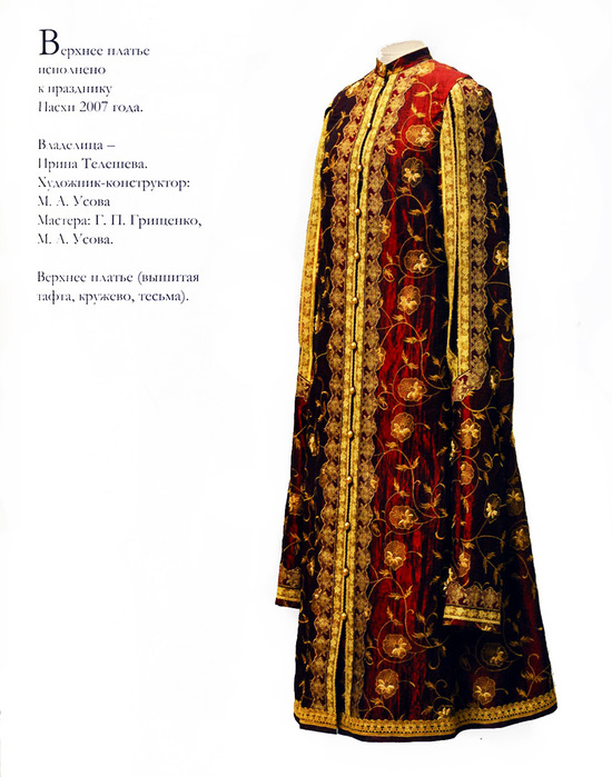 Боярский Женский Костюм