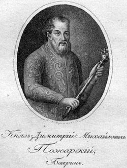 250px-Dmitry_Pozharsky (250x332, 21Kb)