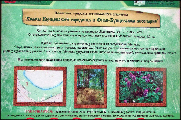 Кунцевское городище/3673959_6_2_ (700x464, 190Kb)