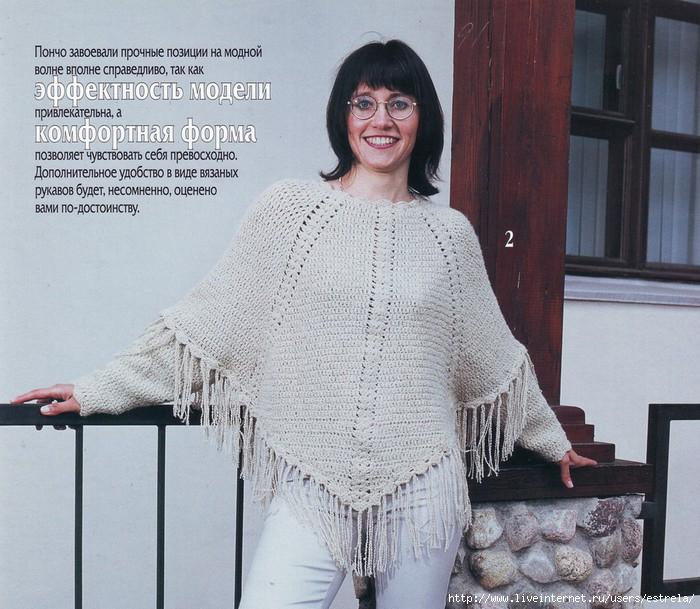Пончо с рукавами /вязание