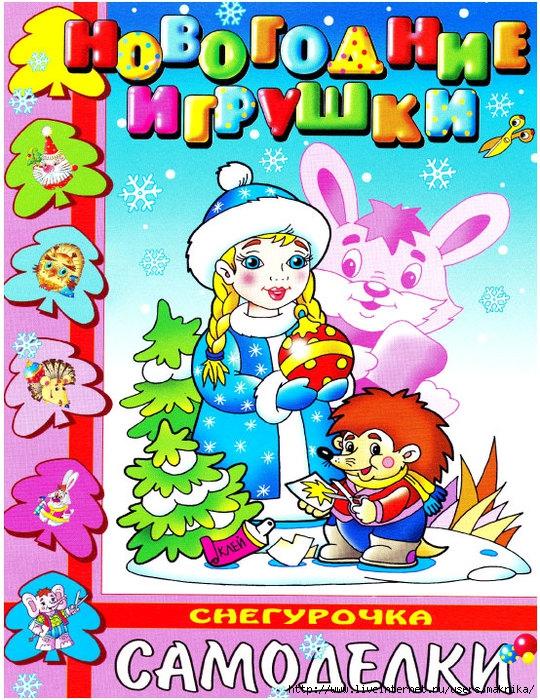4663906_Samodelki_Snegyrochka1 (540x700, 404Kb)