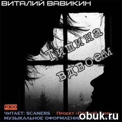 1351610939_vitaliy-vavikin-tishina-vdvoem (400x400, 31Kb)