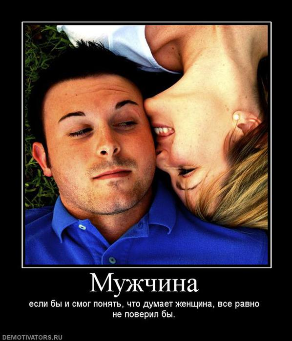 535363_muzhchina (598x700, 54Kb)