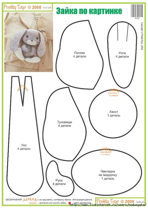 Выкройки игрушек из меха