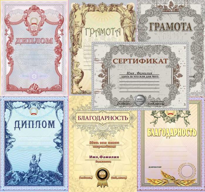 образцы грамот сертификатов скачать - фото 8