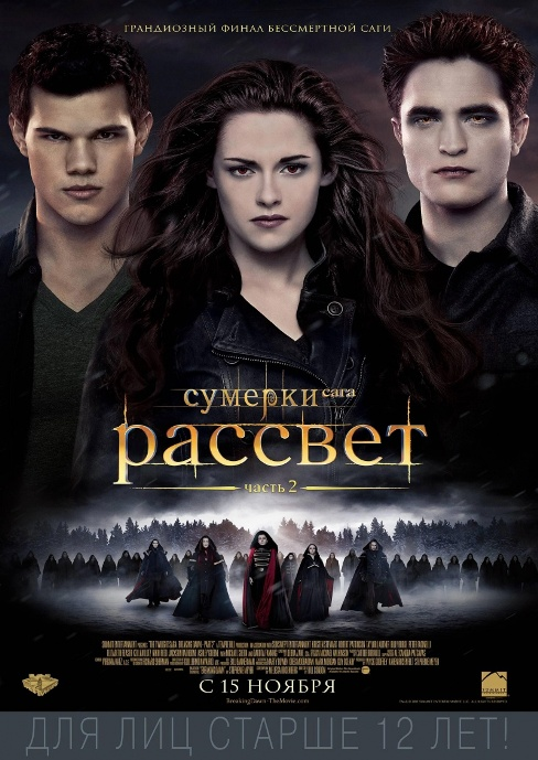 Twilight-Saga_3A-Breaking-Dawn-Part-2_2C-The-1982024 (488x689, 143Kb)