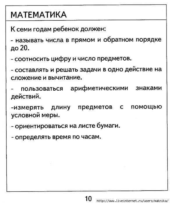 djvutmp45_0001 (584x700, 149Kb)