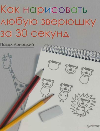Kak_narisovat_zveryushku (405x533, 28Kb)