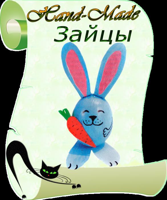 4865645_Zaici01 (586x700, 405Kb)