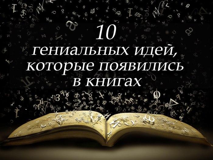 10 гениальных идей, которые появились в книгах/3646178_tn2IM26pxzI (700x525, 87Kb)