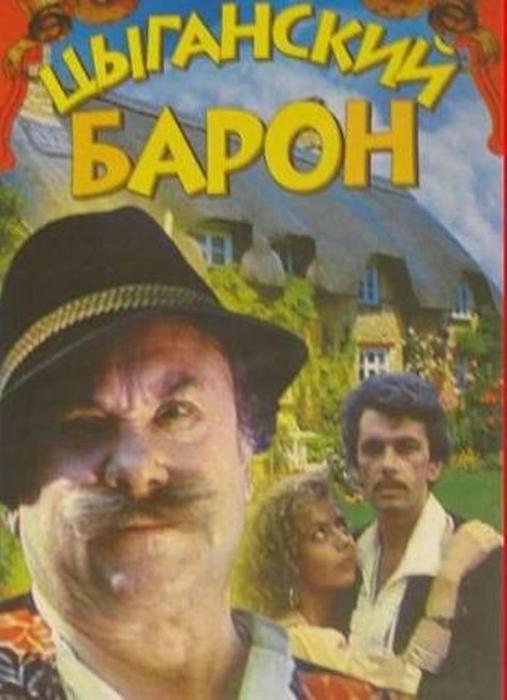 Скачать фильм цыганский барон 1988 tvrip через торрент