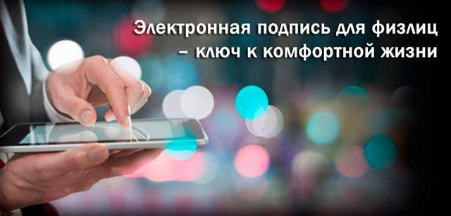 2447247_Kluch_k_komfortnoi_jizni (640x307, 27Kb)
