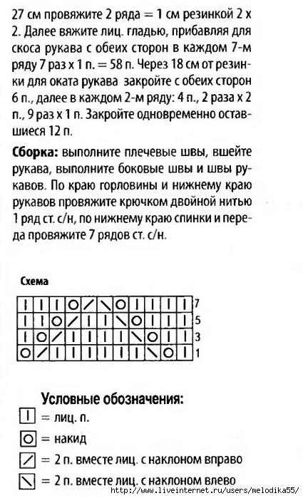 и3 (425x700, 193Kb)
