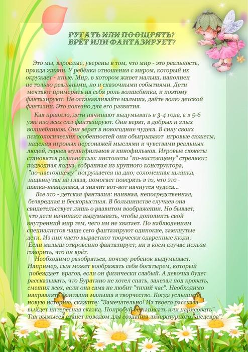 Ругать_или_поощрять (494x700, 313Kb)