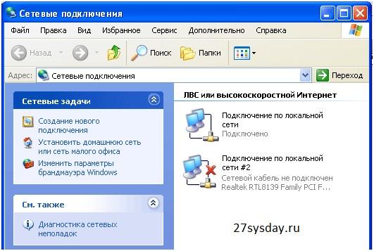 Настройка раздачи интернета на основном компьютере (сервере)1. Соединение п