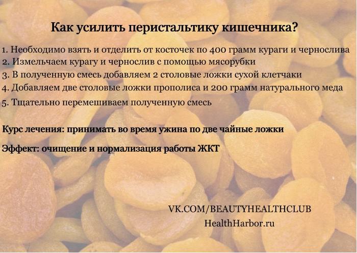 Как усилить перистальтику кишечника? - kyrganka