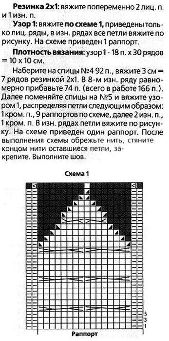 24-1 (347x700, 77Kb)