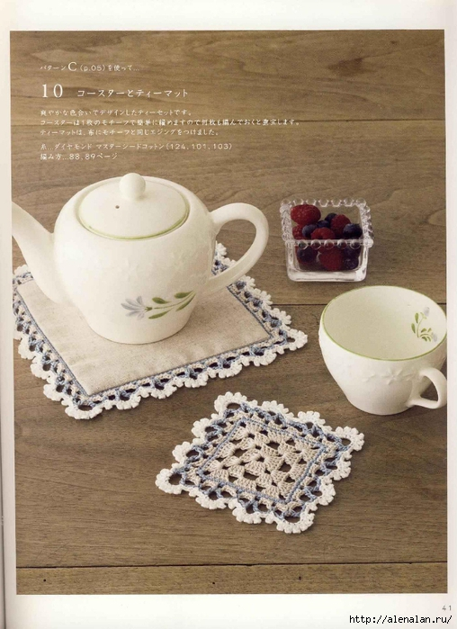 Note Crochet Motif and Edging_41 (508x700, 278Kb)