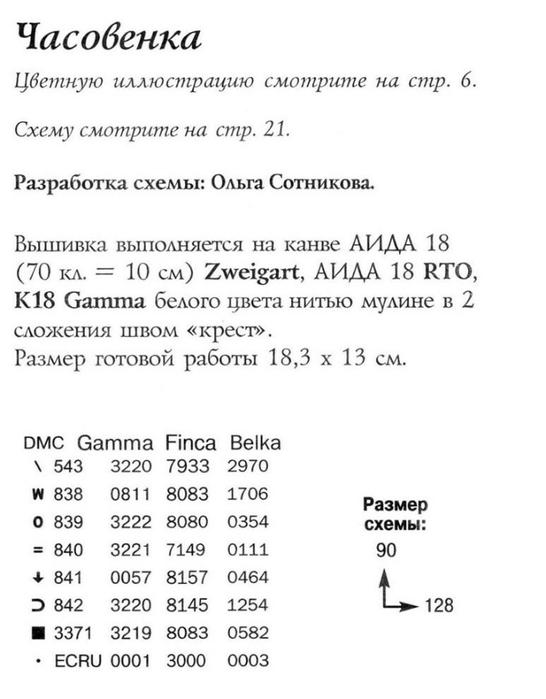 285 (546x700, 122Kb)