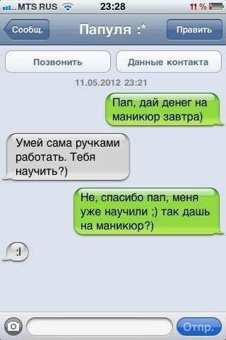 SMS (9) (320x480, 23Kb)