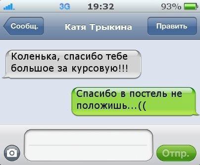 SMS (10) (404x332, 24Kb)