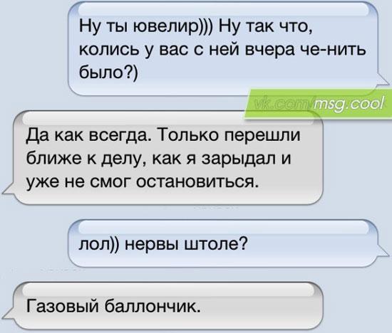 SMS (16) (550x468, 40Kb)