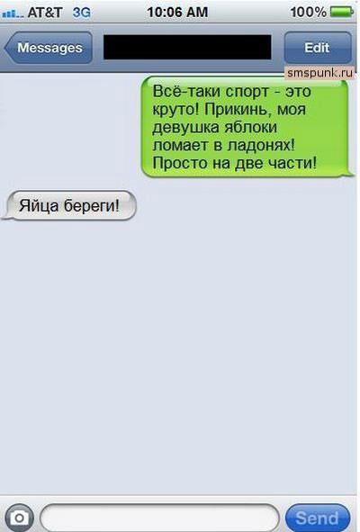 SMS (29) (400x591, 28Kb)