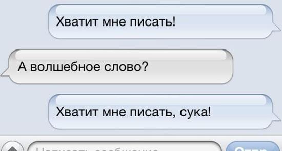 SMS (45) (550x296, 21Kb)