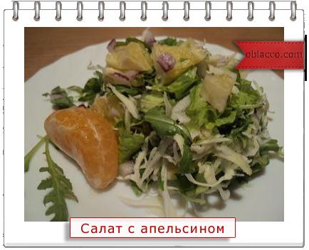 Цитрусовое настроение. Часть вторая - кулинарная. Салат с апельсином