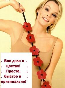 Poyas-s-tsvetami2-220x300 (220x300, 21Kb)