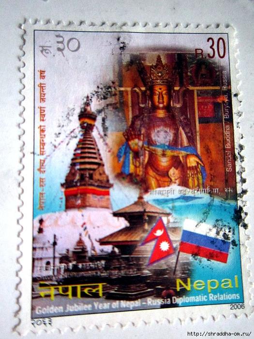 марка из Катманду (525x700, 308Kb)