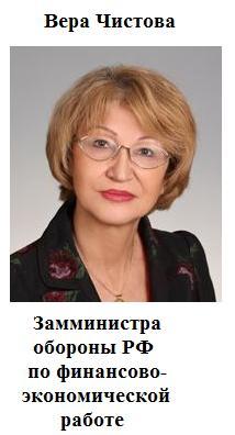 замминистра обороны рф татьяна шевцова фото