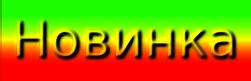 cooltext816512682 (251x81, 10Kb)