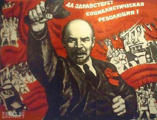 Октябрьская революция 1917 года.