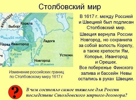 0002-002-Vojny-Rossii-XVII-v (468x345, 84Kb)