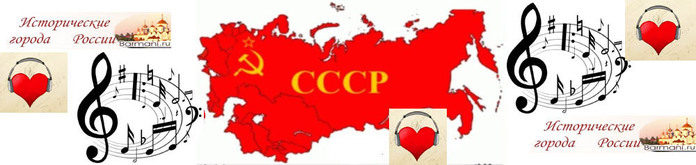 4498623_Myziva_SSSR (700x165, 47Kb)
