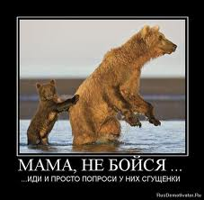 мама не бойся попроси у них сгущёнки (227x222, 15Kb)