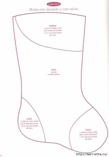 Носочки из фетра выкройки