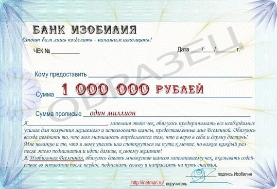 check-izobilia (570x390, 92Kb)