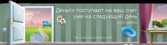 main_banner6_rus (700x192, 96Kb)