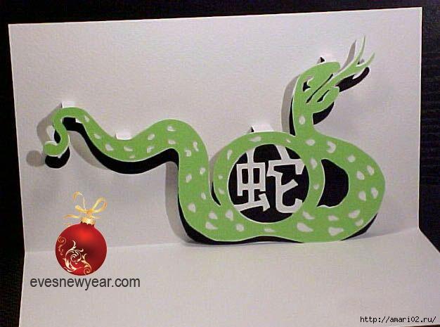 Postcard-year-paper-snake (626x465, 123Kb)
