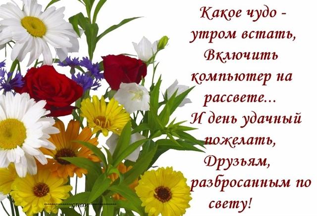 Пожелания друзьям с добрым и хорошим днем