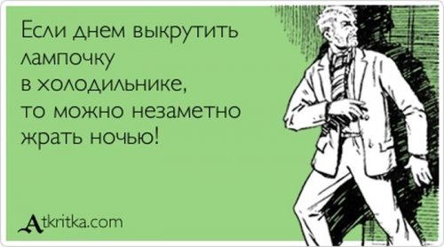 1350399073_atkritka-1610-15 (500x278, 31Kb)