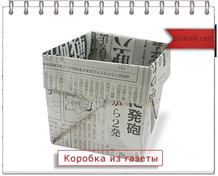 коробка из газеты/3518263_gazeta (434x352, 168Kb)