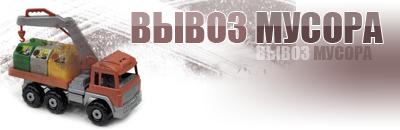 musorovoz (400x130, 56Kb)