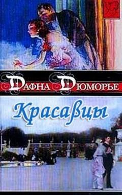 Дафна Дю Морье - Красавцы (240x385, 34Kb)