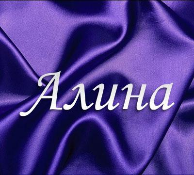 alina7 (400x361, 38Kb)