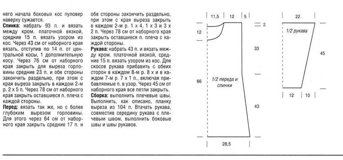 вязание0043 (700x326, 104Kb)